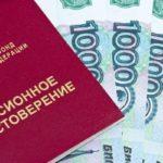 Изображение - Как получить выплату 25 000,00 рублей в 2019-2020 году 1548225980_14-alimenty-s-pensii-jpg-1496562276-5933ba643a34b-150x150