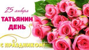 Сегодня 25 января отмечается праздник Татьянин день. История, традиции, сценарии