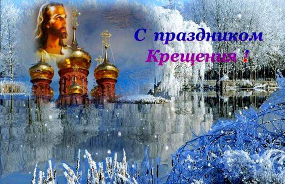 19 января праздник Крещение Господне-Богоявление. Все что нужно знать
