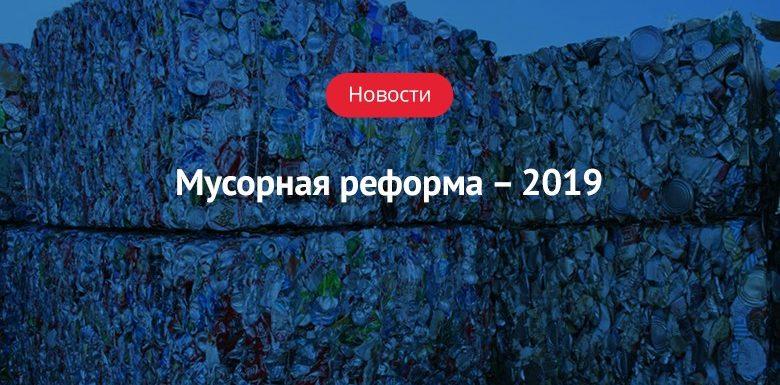 Как узнать, сколько надо платить за вывоз мусора?