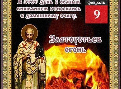 9 февраля Златоустов день, Златоустьев огонь.