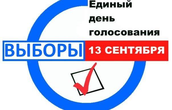 Кого и где будем выбирать в единый день голосования 13 сентября 2020 года?